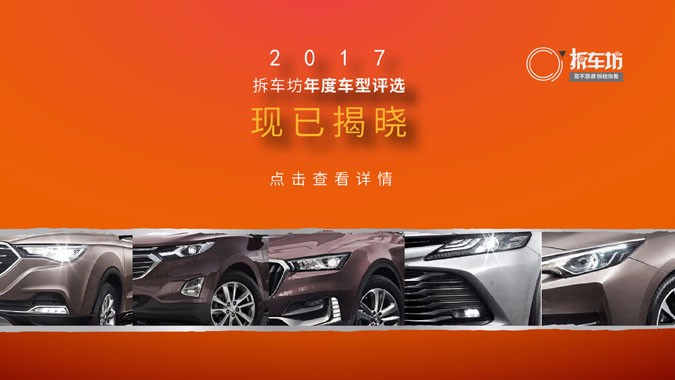 20172017博彩娱乐坊年度车型评选