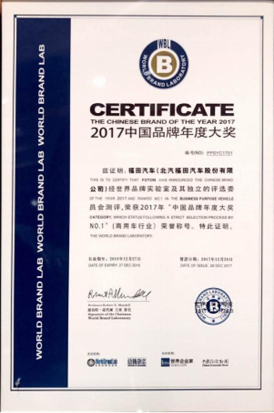 福田汽车荣获商用车行业中国品牌年度大奖