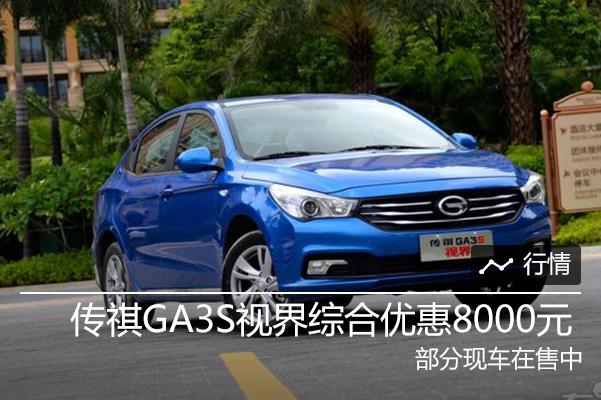 传祺GA3S视界综合优惠8000元