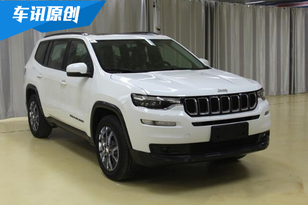 Jeep大指挥官申报图曝光 或北京车展亮相