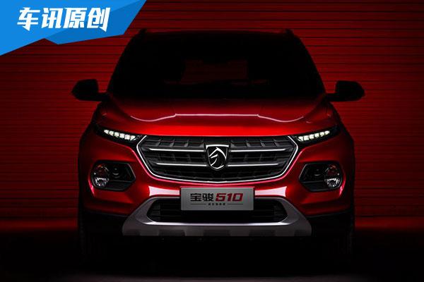 宝骏510周年特别版售7.68万 增琉璃红车色