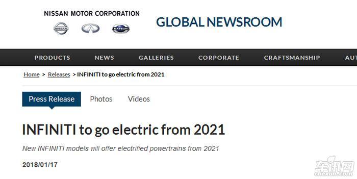 英菲尼迪2021年推电驱车型 源自全新概念车