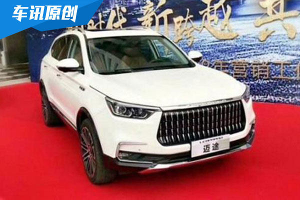 """猎豹汽车全新SUV被曝光 或将定名""""迈途"""""""