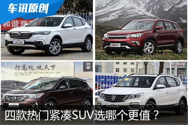 四款热门紧凑SUV推荐  到底选哪个更值?