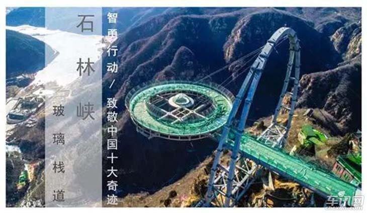 致敬中国十大奇迹工程:石林峡玻
