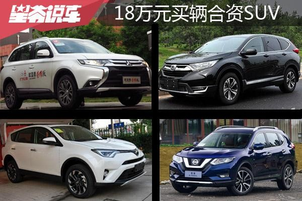 新春买新车 4款18万元合资SUV到底该选谁?