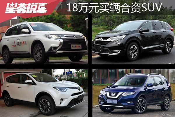 新春买新车 4款18万元合资SUV到底该选谁?