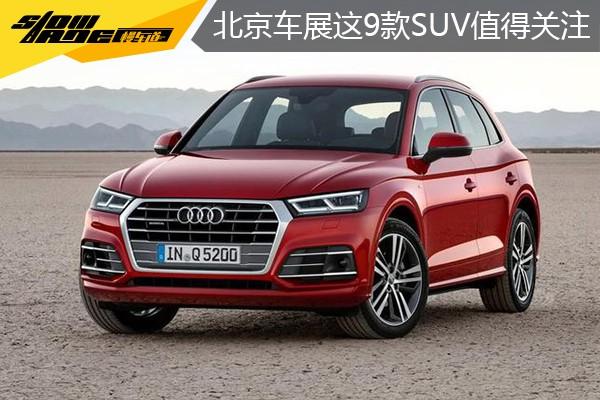 即将在北京车展亮相的这几款SUV都是爆款