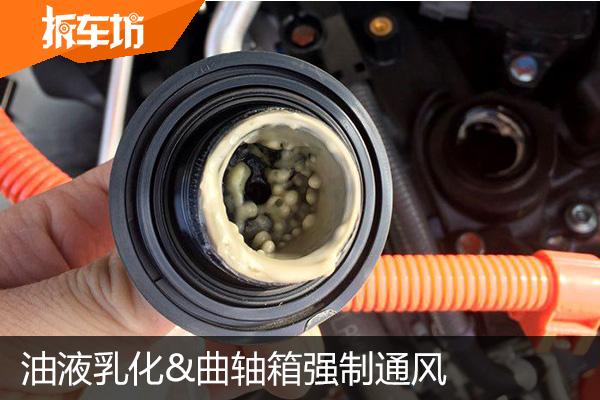 【技术讲堂】油液乳化&曲轴箱强制通风