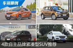 高品质 低价格 4款自主品牌紧凑型SUV推荐