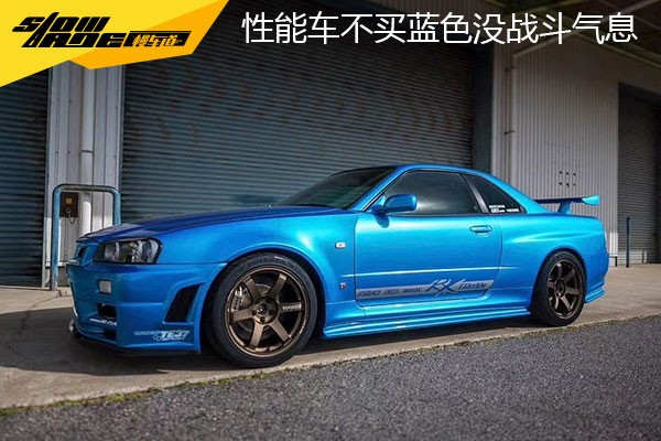 这些性能车一定要买蓝色 不然没有战斗气息