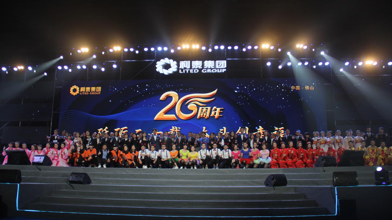 利泰集团20周年庆典盛大落幕朱文婷助唱