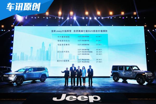 Jeep大指挥官上市 售价27.98-40.98万元