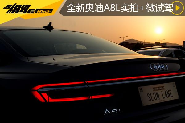 奥迪A8L 55TFSI quattro豪华型实拍+微试驾