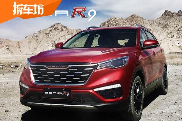一汽奔腾SENIA R9官图 北京车展亮相