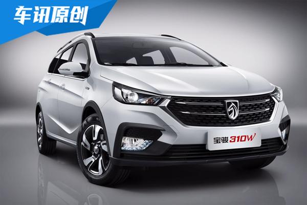 2018款宝骏310W北京车展即将上市 配置升级