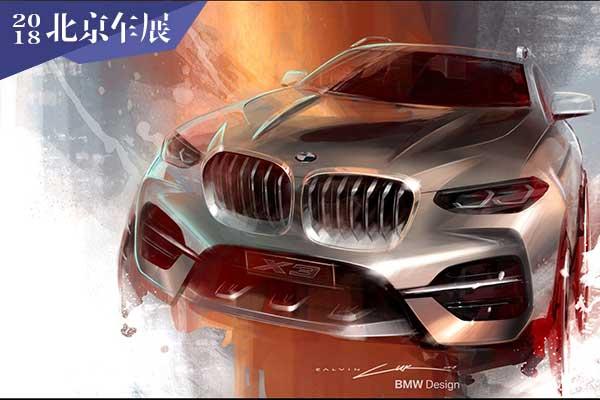 北京车展紧凑SUV不止有宝马X3 还有这十七款
