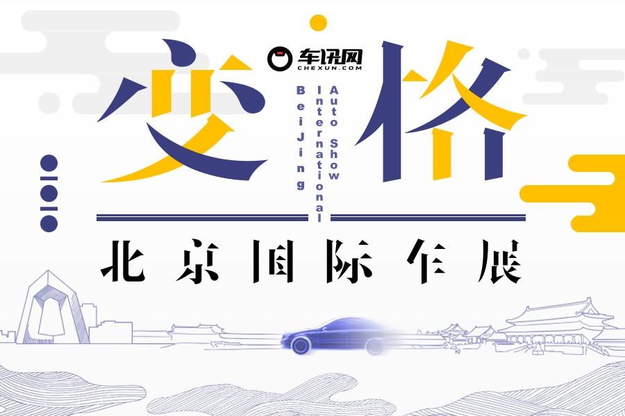 车讯网2018北京国际汽车展览会专题报道