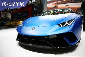 兰博基尼、迈凯轮都来了 北京车展超跑盘点