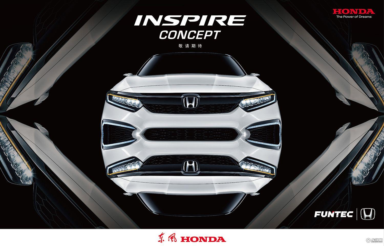 解读东风Honda INSPIRE 有望下半年量产