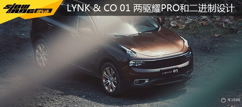 """Lynk & Co 01 两驱耀Pro和""""二进制""""设计"""