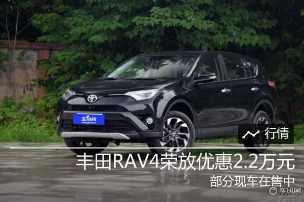西安丰田RAV4荣放优惠2.2万元 现车充足