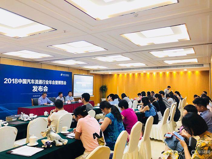 中国汽车流通行业年会暨博览会发布会举办