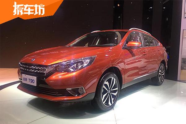 18款启辰T90亮相重庆车展 新增1.4T发动机