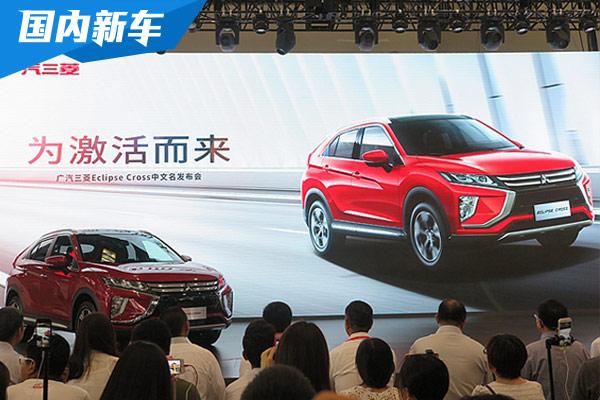 广汽三菱全新SUV定名奕歌 激活品牌年轻化