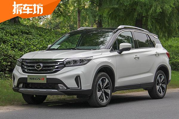 广汽传祺全新GS4正式上市 售价8.98万起