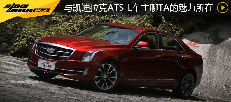 与凯迪拉克ATS-L真实车主聊聊TA的魅力所在