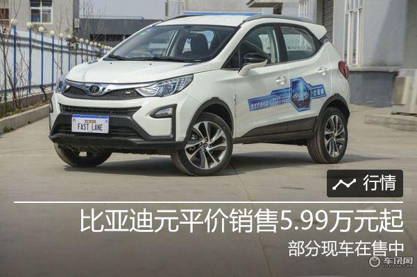 比亚迪元平价5.99万元起售 欢迎试乘试驾