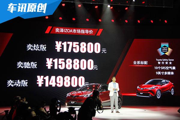 一汽丰田奕泽IZOA上市 售14.98-17.58万元