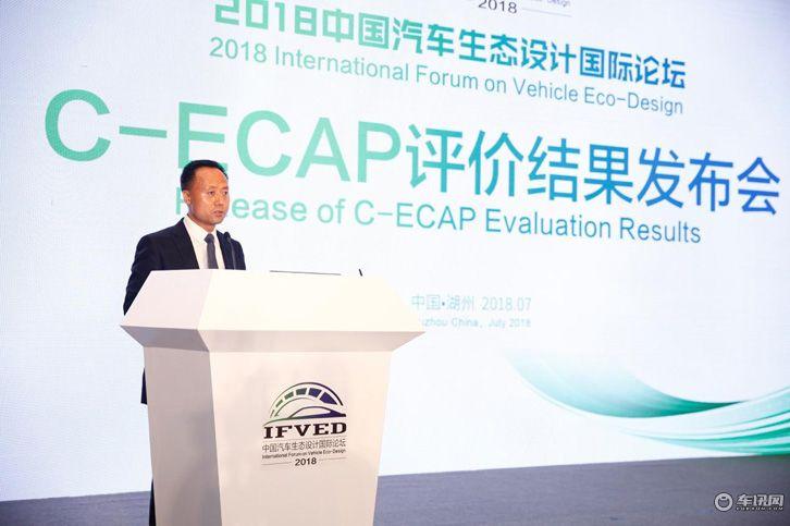 2018年C-ECAP首批汽车生态评价结果发布