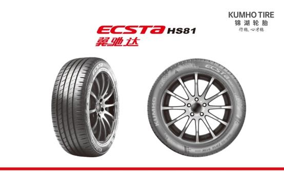 锦湖轮胎翼驰达HS81:运动和舒适无缝兼容