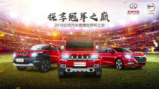 北京汽车携球迷观世界杯绿茵场巅峰对决