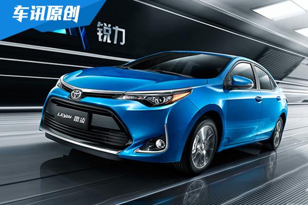 雷凌新增两款车型上市 售12.88-14.58万元