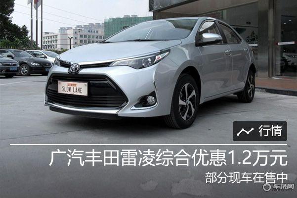 广汽丰田雷凌综合优惠1.2万元 现车充足
