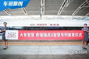 瑞虎8智慧专列广州首发 中国智造携手速度