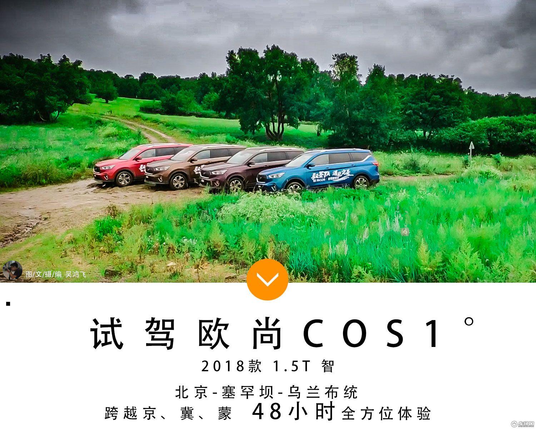 北京-塞罕坝-乌兰布统 与欧尚COS1°48小时
