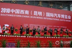 定了,2018中国西南国际汽车博览会绽放昆明