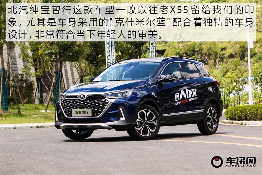 X55的逆袭 试驾北汽绅宝智行1.5T CVT智领版