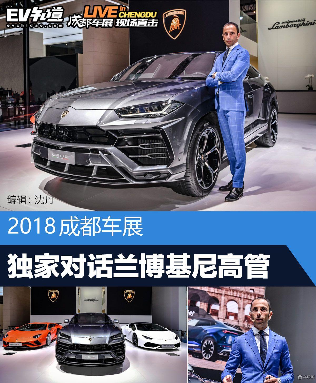 兰博基尼高管:Urus将2018年底交付中国客户