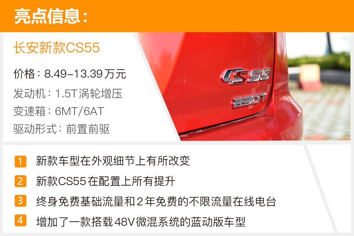 配置/动力系统是亮点 试驾长安新款CS55