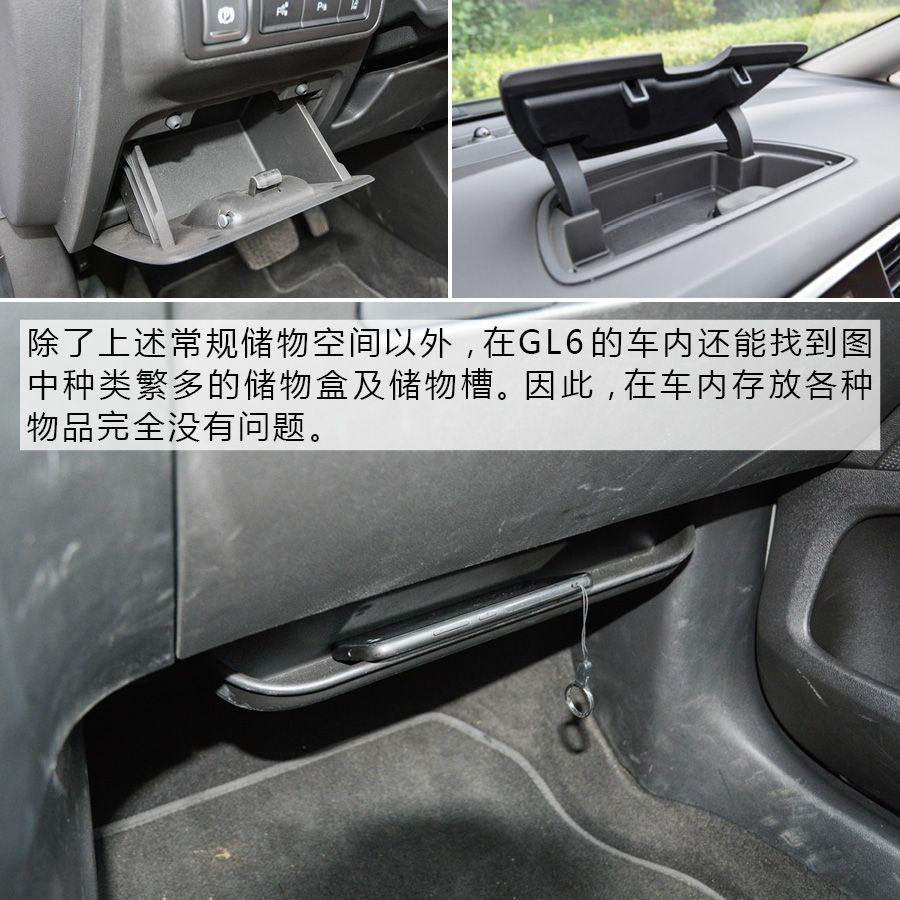 車內空間是亮點 別克GL6五座版購車手冊