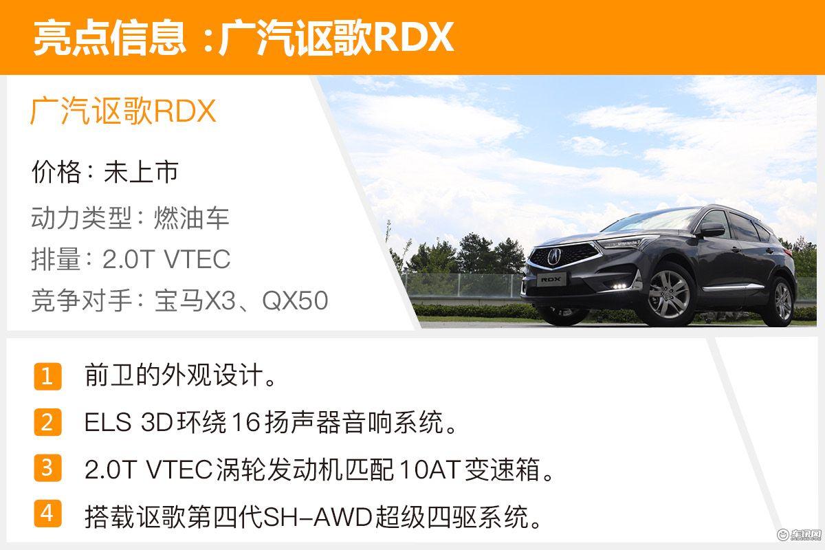 身處低位才要更努力 試駕廣汽謳歌全新RDX