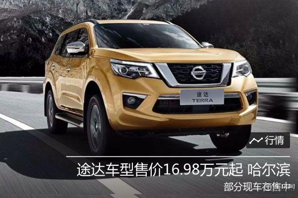 途达车型售价16.98万元起 哈尔滨现车销售