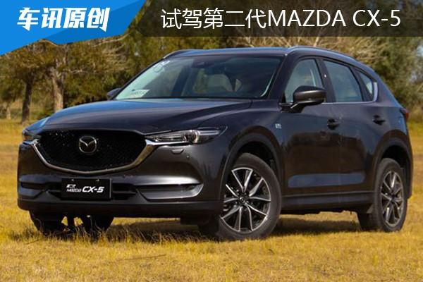 内外兼修 试驾第二代Mazda CX-5