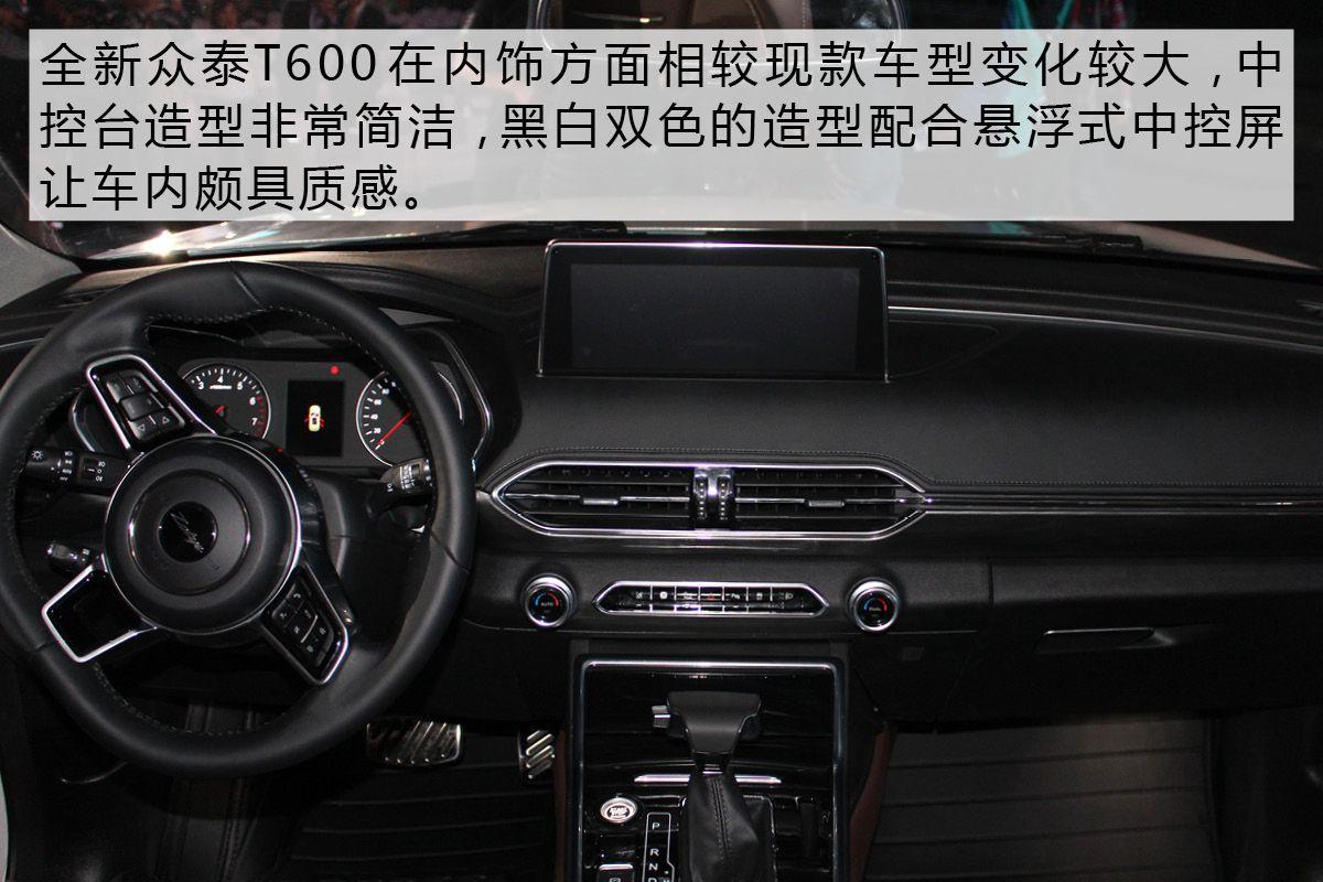 全方位升级换代 实拍全新众泰汽必威手机版T600必威手机版型
