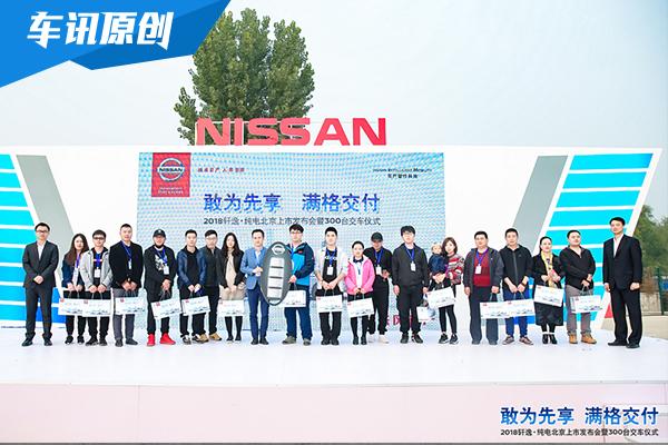 轩逸·纯电北京上市发布会 暨300台交付仪式